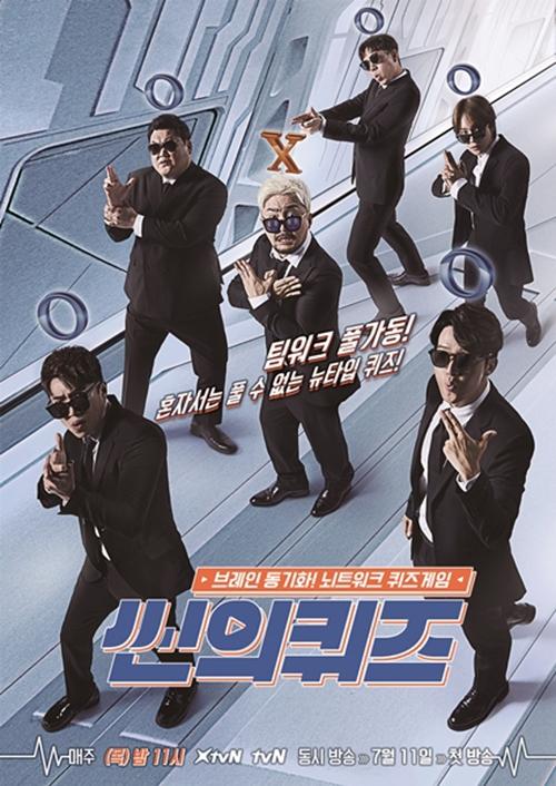 [사진]XtvN 제공