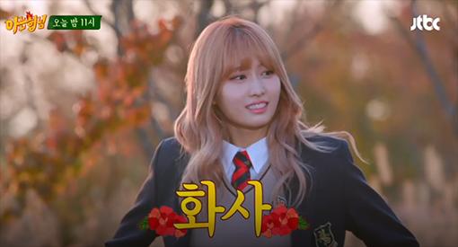 [사진]JTBC '아는형님' 화면캡처