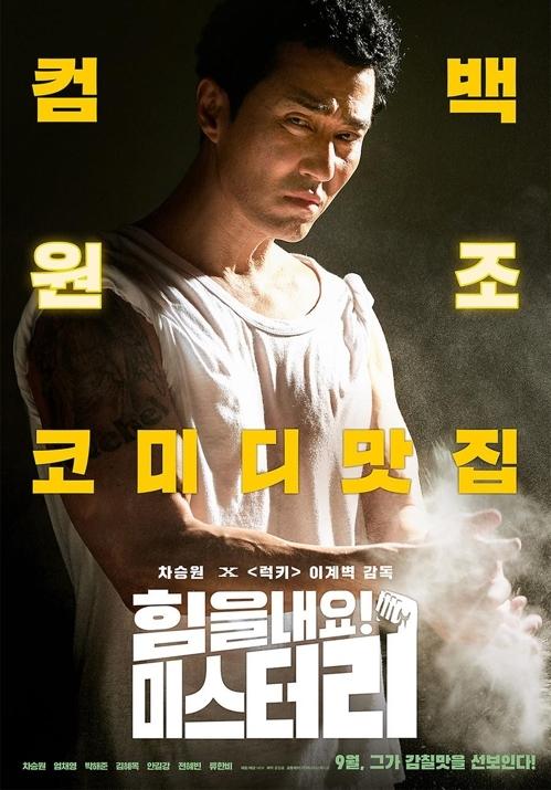 [사진]뉴 제공, 영화 '힘을 내요, 미스터 리' 포스터
