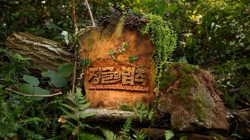 [사진]SBS 제공, 예능 프로그램 '정글의 법칙'