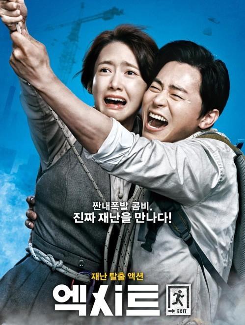 [사진]CJ엔터테인먼트 제공, 영화 '엑시트' 포스터