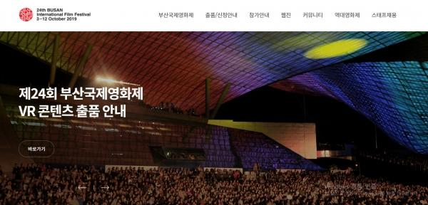 [사진]공식홈페이지 화면캡처