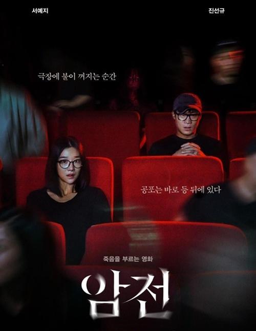 [사진]TCO㈜더콘텐츠온 제공, 영화 '암전'