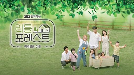 [사진]SBS '리틀 포레스트' 홈페이지