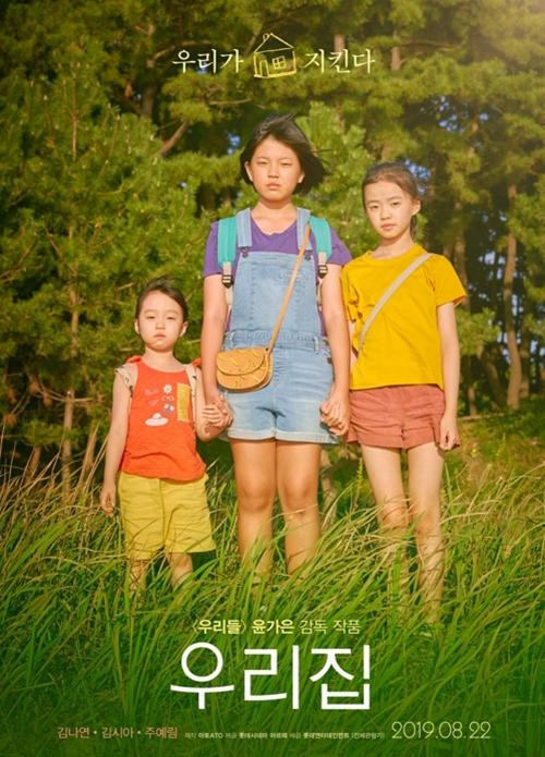 [사진]롯데엔터테인먼트 제공, '우리집' 포스터