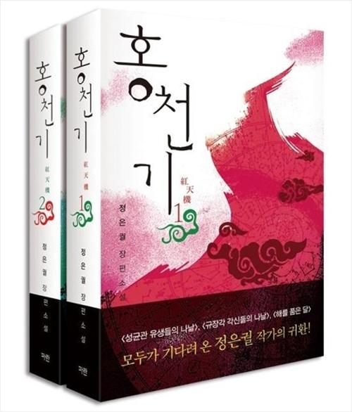 [사진]파란미디어 제공, 소설 '홍천기'