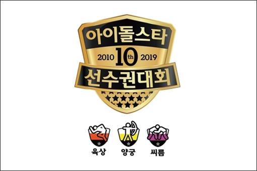 [사진]MBC 제공, '2019 추석특집 아이돌스타 선수권대회