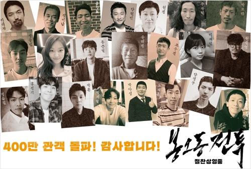 [사진]쇼박스 제공, '봉오동 전투' 400만 돌파 감사 인사