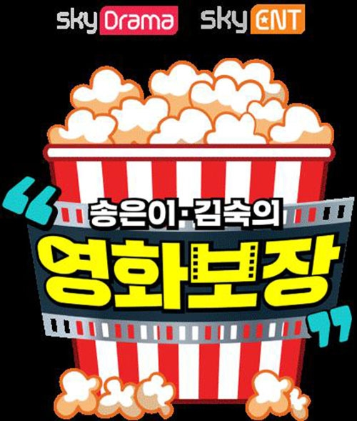 [사진]스카이드라마 제공, '송은이 김숙의 영화보장'