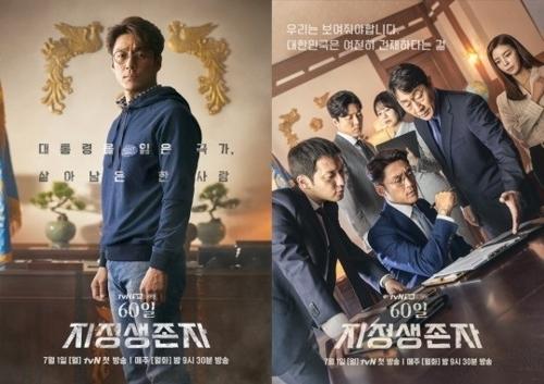 [사진]tvN 제공, 드라마 '60일, 지정생존자' 포스터