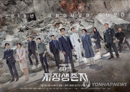 [사진]tvN 제공,'60일, 지정생존자' 포스터