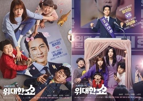 [사진]tvN 제공, '위대한 쇼' 포스터