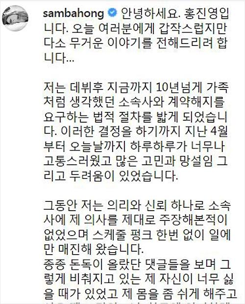 [사진]홍진영 인스타그램 캡처, 홍진영이 SNS에 올린 글
