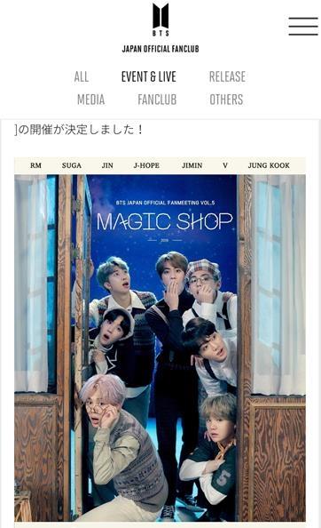 [사진]일본 팬클럽 사이트 캡처, 방탄소년단 일본 팬미팅 개최 공지