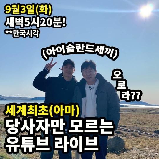 [사진]tvN 제공, tvN '신서유기 외전-아이슬란드 간 세끼'