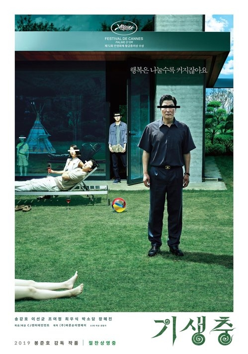 [사진]CJ엔터테인먼트 제공, 영화 '기생충' 포스터