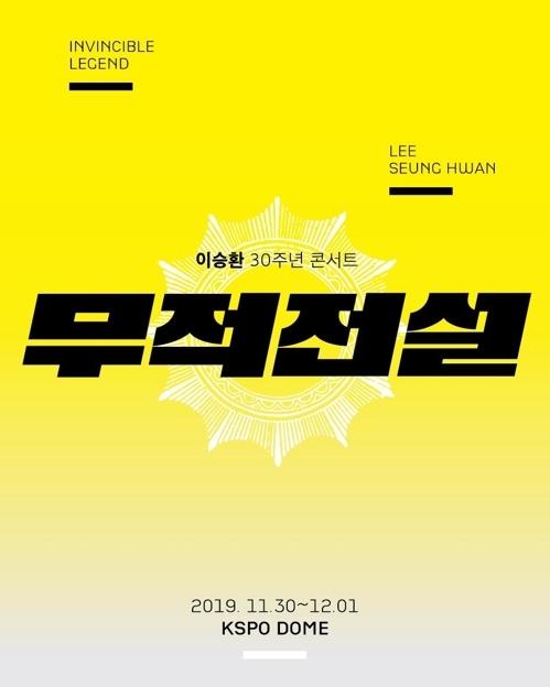 [사진]드림팩토리 제공, 이승환 30주년 콘서트 '무적전설' 포스터