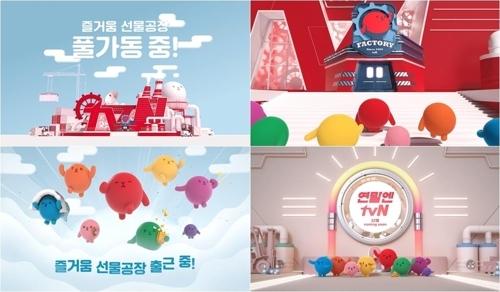[사진]tvN 제공, 연말엔 tvN