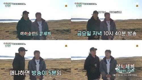 [사진]tvN 제공, 신서유기 외전: 삼시세끼-아이슬란드 간 세끼