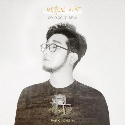 [사진]메이크어스엔터테인먼트 제공, 어반자카파 박용인 첫 솔로 앨범 티저 이미지