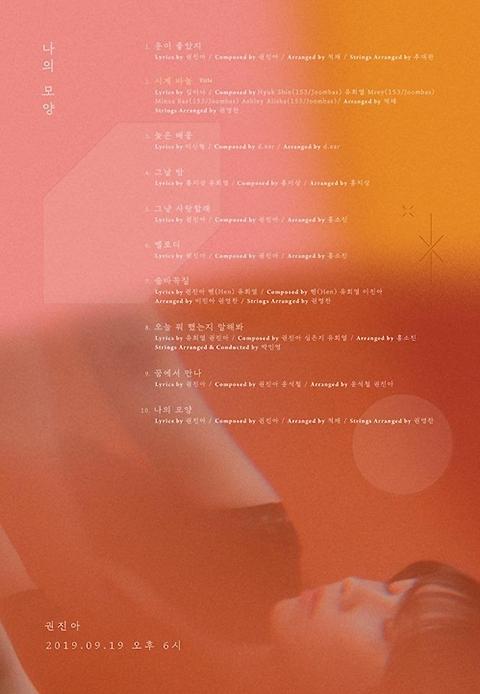 [사진]안테나 제공, 권진아 2집 '나의 모양' 트랙리스트