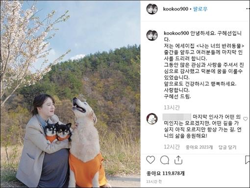 [사진]구혜선 인스타그램 제공, 구혜선과 반려동물들