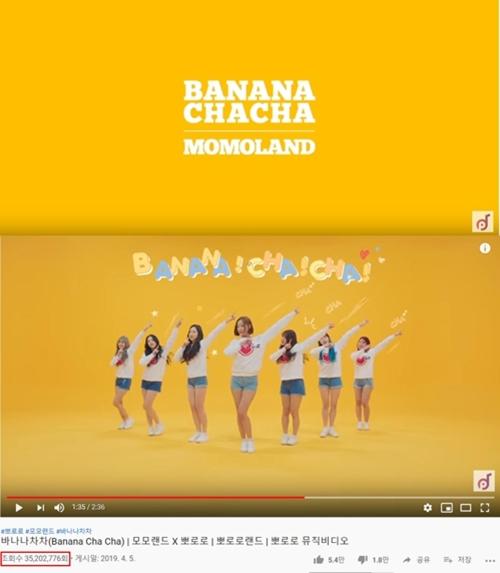 [사진]MLD엔터테인먼트 제공, 모모랜드 '바나나차차' 유튜브 3천500만뷰 돌파