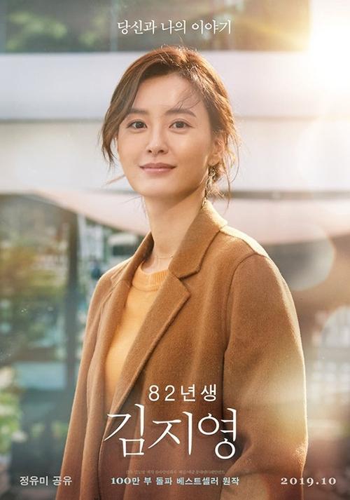 [사진]영화 '82년생 김지영' 티저 포스터