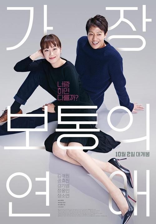 [사진]뉴 제공, 영화 '가장 보통의 연애' 포스터