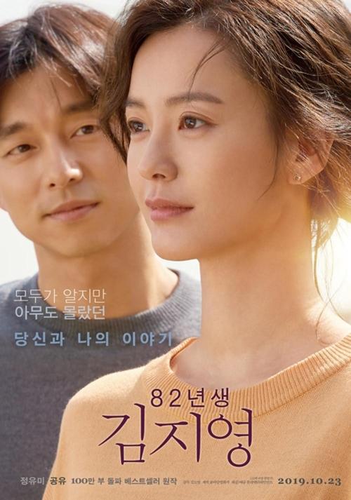 [사진]롯데엔터테인먼트 제공, 영화 '82년생 김지영'