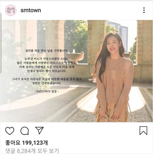 [사진]SM타운 인스타그램 캡처, 설리 추모글을 게재한 SM엔터테인먼트