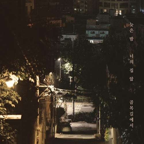 [사진]씨제스엔터테인먼트 제공 보컬 그룹 노을의 신곡 '늦은 밤 너의 집 앞 골목길에서' 표지 사진