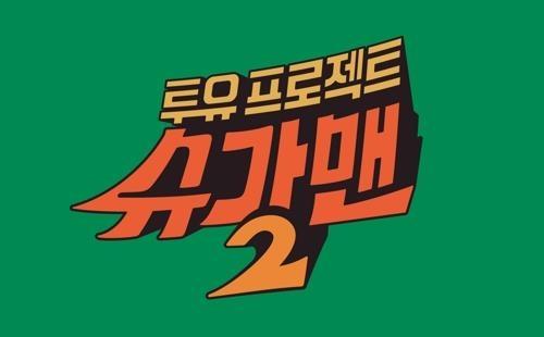 [사진]JTBC 제공, 슈가맨2