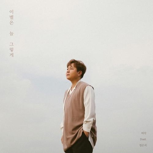 [사진]플레이엠엔터테인먼트 제공, 가수 허각이 31일 발표하는 신곡 '이별은 늘 그렇게' 표지 사진