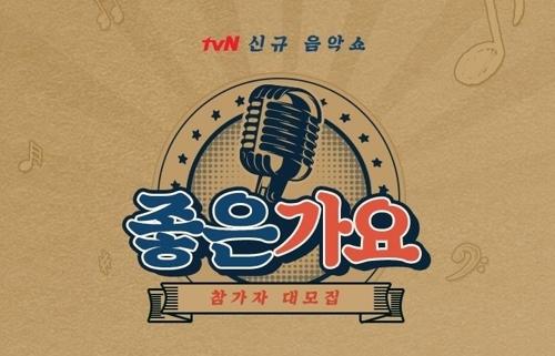 [사진]tvN 제공, 좋은가요