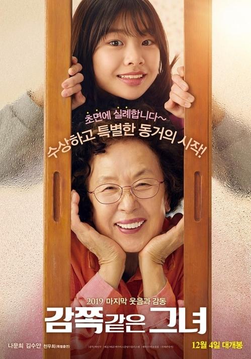 [사진]메가박스중앙㈜플러스엠 제공, 영화 '감쪽같은 그녀' 포스터