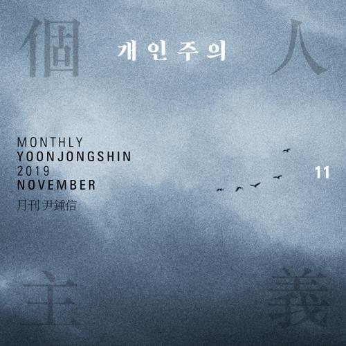 [사진]미스틱스토리 제공, 월간 윤종신 11월호 '개인주의' 표지 사진