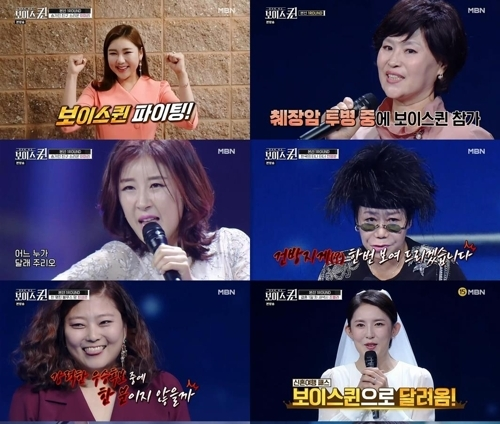 [사진]MBN 제공, 보이스퀸