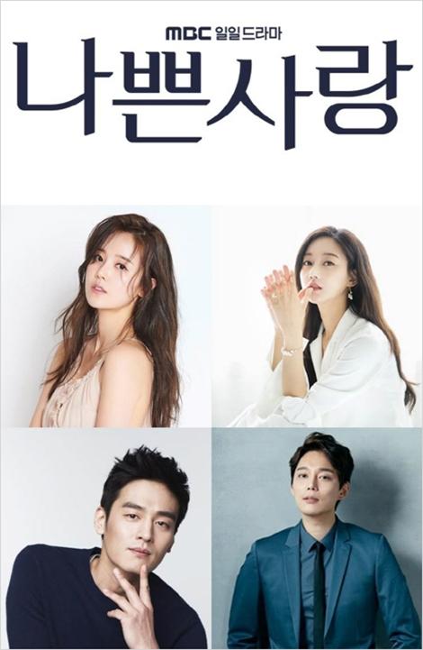 [사진]MBC 제공, 나쁜 사랑