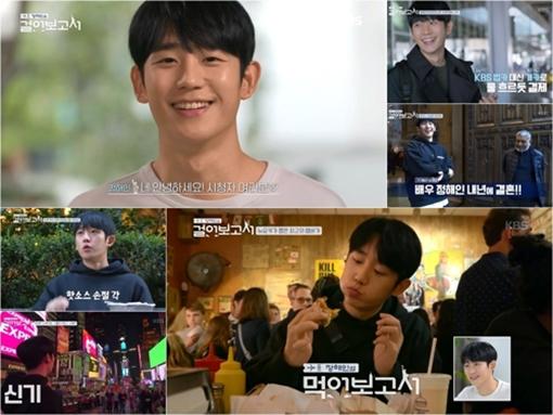 [사진]KBS 2TV '정해인의 걸어보고서' 제공