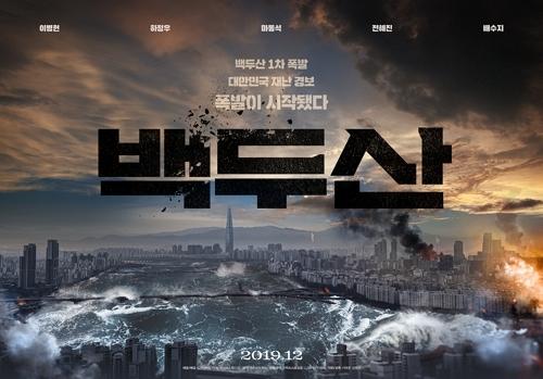 [사진]CJ E&M 제공, 영화 '백두산' 포스터
