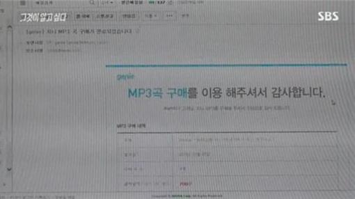 [사진]SBS 캡처, 그것이 알고 싶다