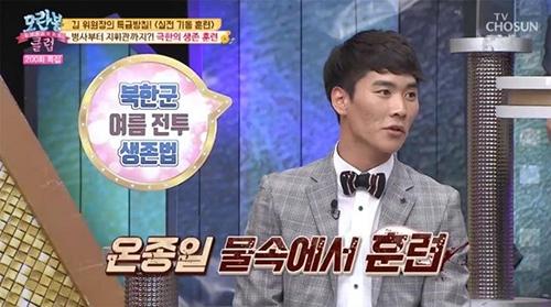 [사진]TV조선 '모란봉클럽' 방송화면 캡처