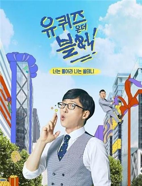 [사진]tvN 제공, tvN '유 퀴즈 온 더 블럭'