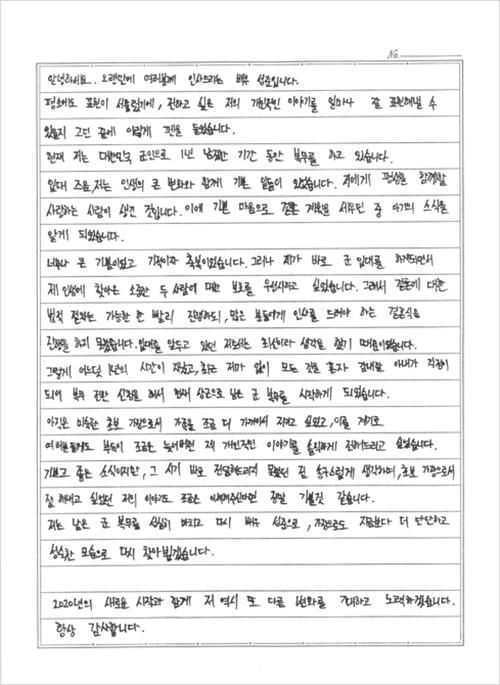 [사진]오앤엔터테인먼트 제공, 성준 자필 편지