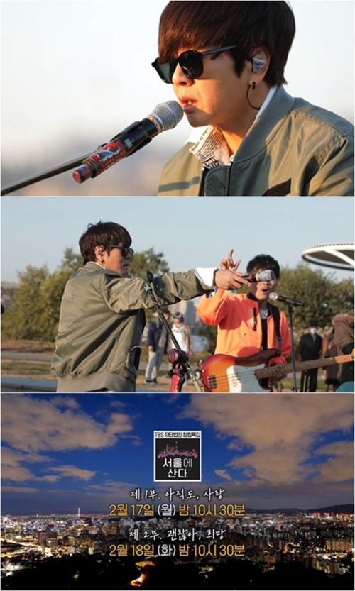 [사진]TBS TV 제공
