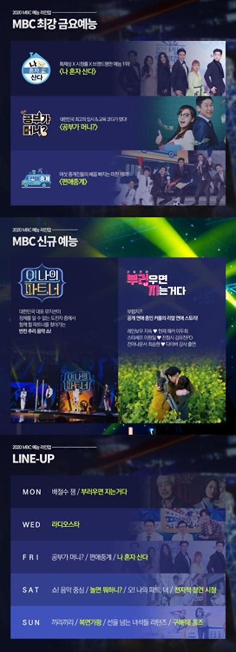 [사진]MBC 제공, MBC TV 봄개편 예능