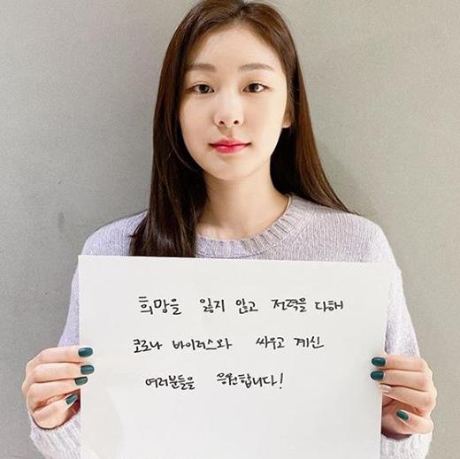 [사진]김연아 SNS캡처, 김연아의 응원메시지