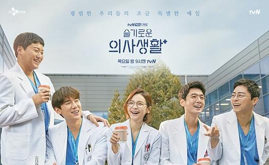 [사진]tvN 제공, 드라마 '슬기로운 의사생활'