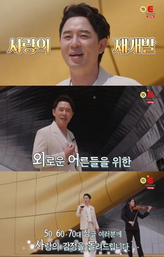 [사진]E채널 제공, '사랑의 재개발' 티저 영상